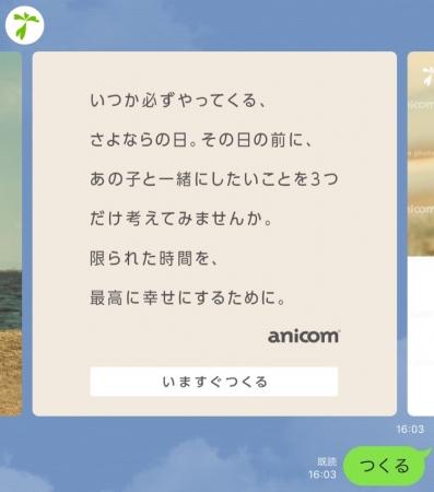 LINE画面イメージ①