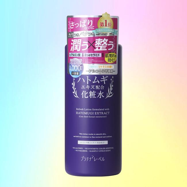 化粧水【製品画像】