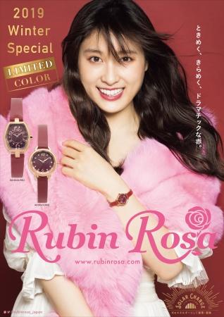 Rubin Rosa ソーラーチャージ時計2019AWスペシャル「リミテッドカラー RED」土屋太鳳ビジュアル