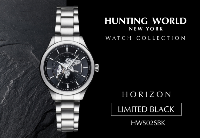 Hunting World(ハンティング・ワールド)腕時計コレクション 限定モデル 「HW502SBK ホライゾン リミテッドブラック」50,000円(税別)