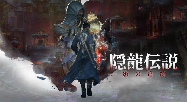 開発元はMegaFun Gamesであり、「隠龍伝説:影の追跡」のマルチプラットフォーム展開での販売担当はOasis Gamesです