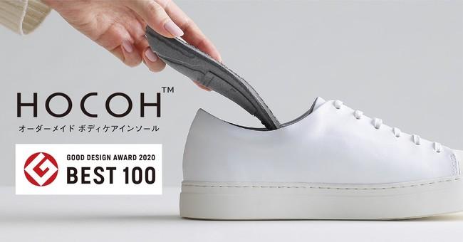 グッドデザイン・ベスト 100 に選ばれた「HOCOH(ホコウ)インソール」