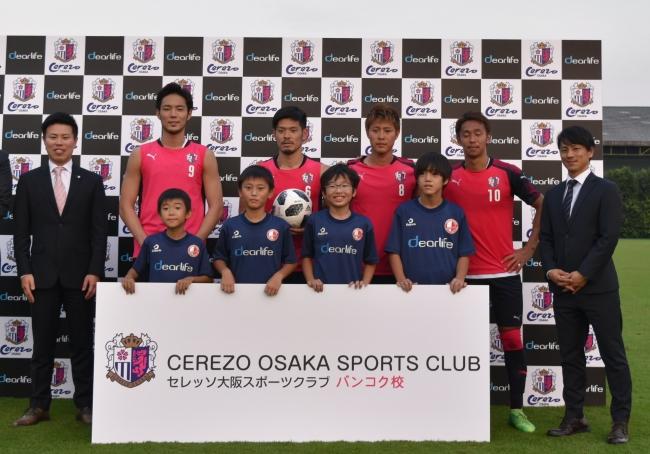 大阪 選手 セレッソ