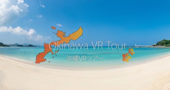 沖縄VRツアー