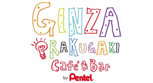 子連れで行きたい銀座落書きカフェのロゴ画像