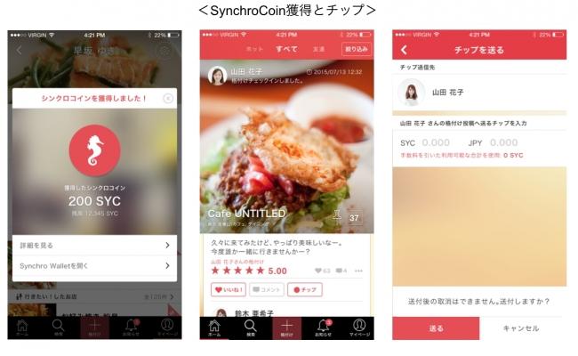 アプリ内でのSynchroCoin導入