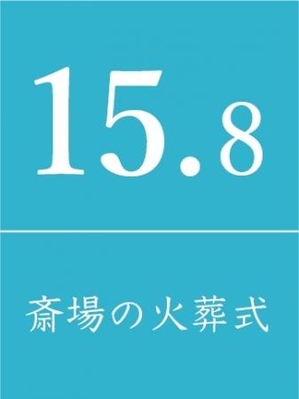 <孤独葬サポートプラン>斎場の火葬式 定額15.8万円