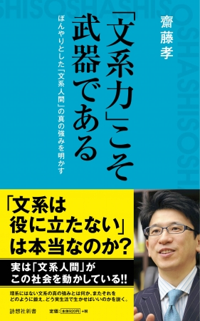 『「文系力」こそ武器である』齋藤孝著・詩想社新書