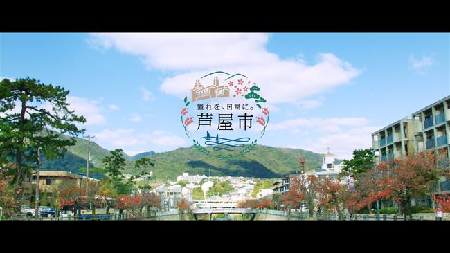 【芦屋市シティプロモーション】PR動画「Sound of ASHIYA」完成 ...
