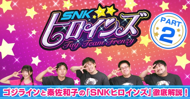 Nintendo SwitchTM/PlayStation®4対応ソフト『SNKヒロインズ Tag Team Frenzy』WEB番組(Part 2)を配信開始!