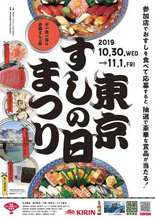 『東京すしの日まつり2019』