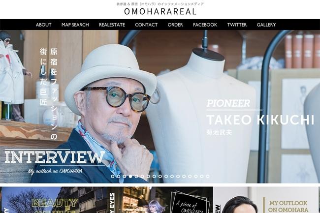表参道・原宿のインフォメーションメディア『OMOHARAREAL』
