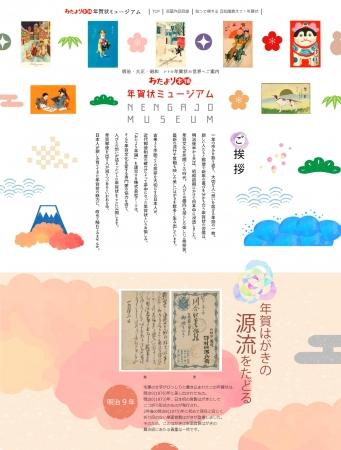 「年賀状ミュージアム」 TOPページ(PC・SP対応)