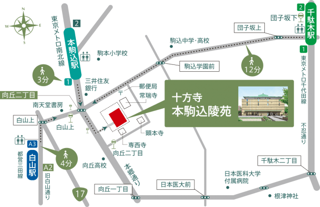 本駒込陵苑アクセス地図