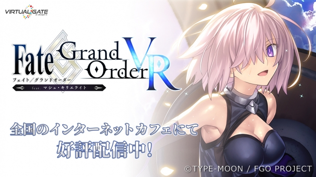 VIRTUAL GATEで配信スタート!『Fate/Grand Order VR feat.マシュ・キリエライト』