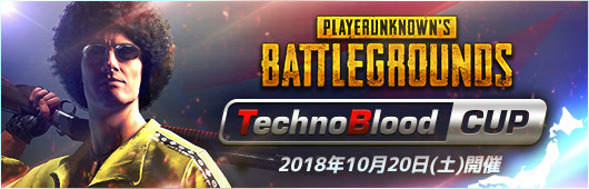 「PLAYERUNKNOWN'S BATTLEGROUNDS」9店舗合同eSports大会『PUBG TechnoBlood CUP』開催決定!!