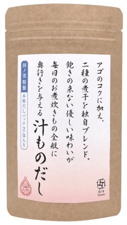 「田ノ実」出汁パック