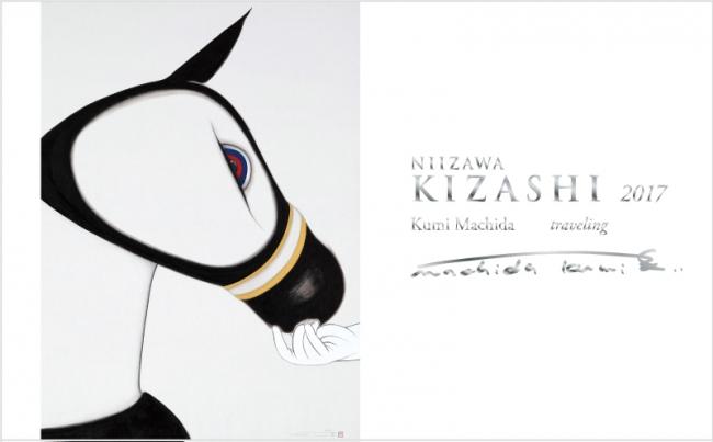 「NIIZAWA KIZASHI 純米大吟醸 2017 町田久美」ラベル
