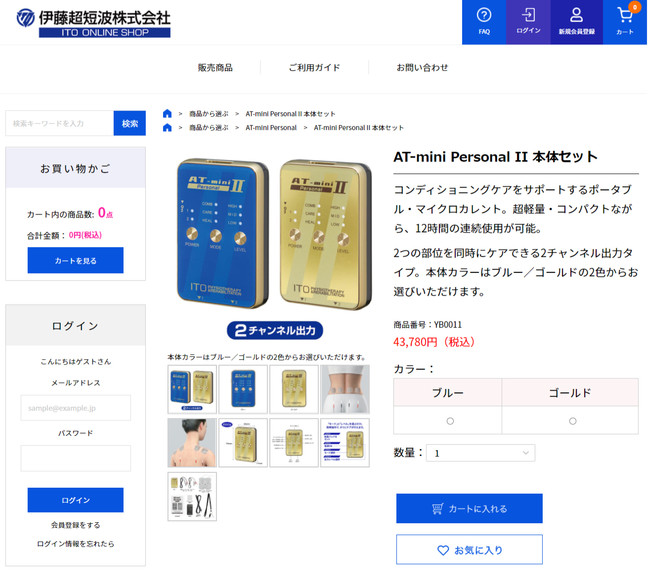 専門 店 伊藤 電子 製品