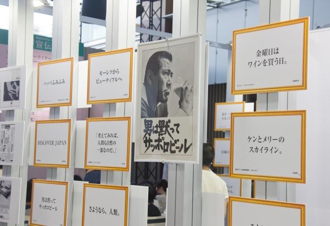 過去60年の名コピーや広告を展示 (東京会場)
