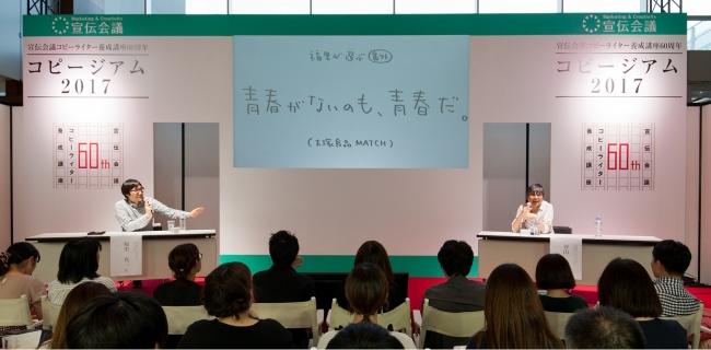 CMプランナー・コピーライターの福里真一さん(左)と、 クリエイティブディレクター・コピーライターの谷山雅計さん(右)による トークセッション(9月3日、 東京都港区の東京ミッドタウン)