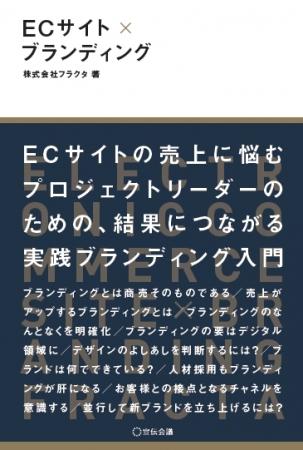 【著者】株式会社フラクタ 定価:本体1600円+税  判型:四六判  頁数:208ページ ISBN 978-4-88335-414-6