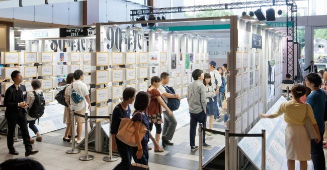 「コピージアム2017」東京の展示(8月28日~9月3日、 東京都港区の東京ミッドタウンで開催)