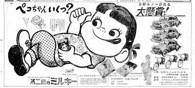 不二家「ペコちゃんいくつ?」(1958年)