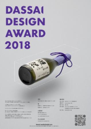 獺祭デザインアワードのポスター
