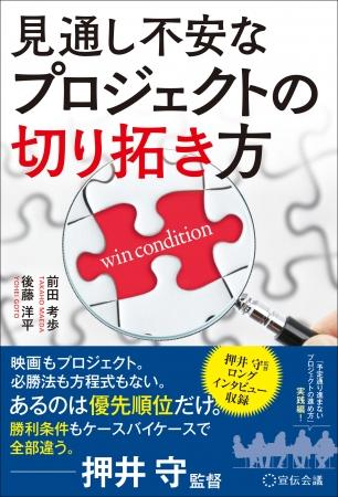 前田考歩・後藤洋平著/定価:本体1,800円+税/ISBN:978-4-88335-490-0