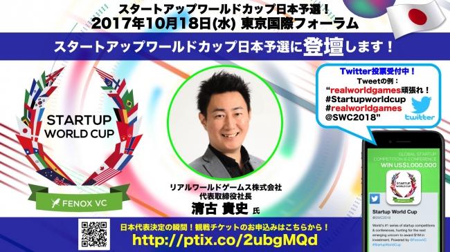 スタートアップワールドカップ日本予選登壇