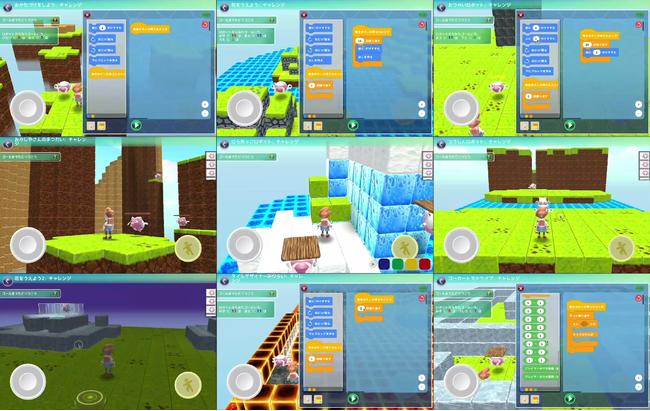 教材「Playgram」 の画面イメージ(3Dグラフィックを用いたUI)(C) Preferred Networks
