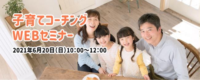 「子育てコーチングWEBセミナー」6月20日(日)開催