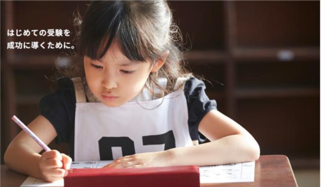 チャイルド・アイズ 『小学校受験 適性テスト』