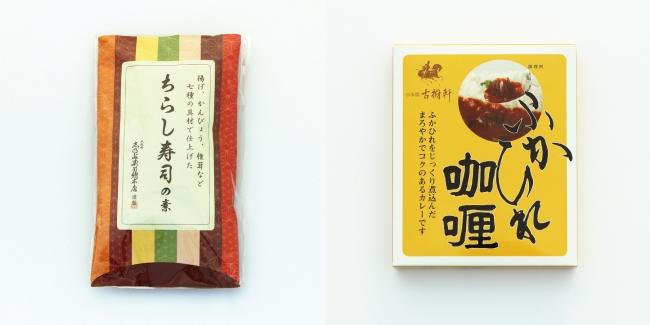 (左)人形町志乃多寿司總本店『ちらし寿司の素』 税込864円/(右)古樹軒『ふかひれカレー』 税込648円