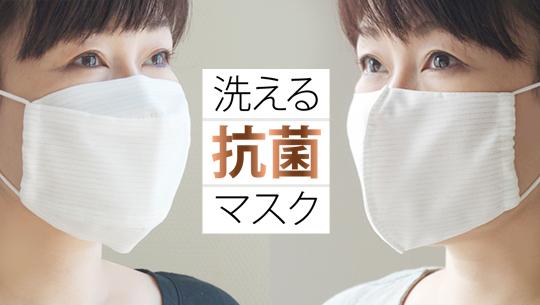 洗える抗菌マスク・形状は2タイプ