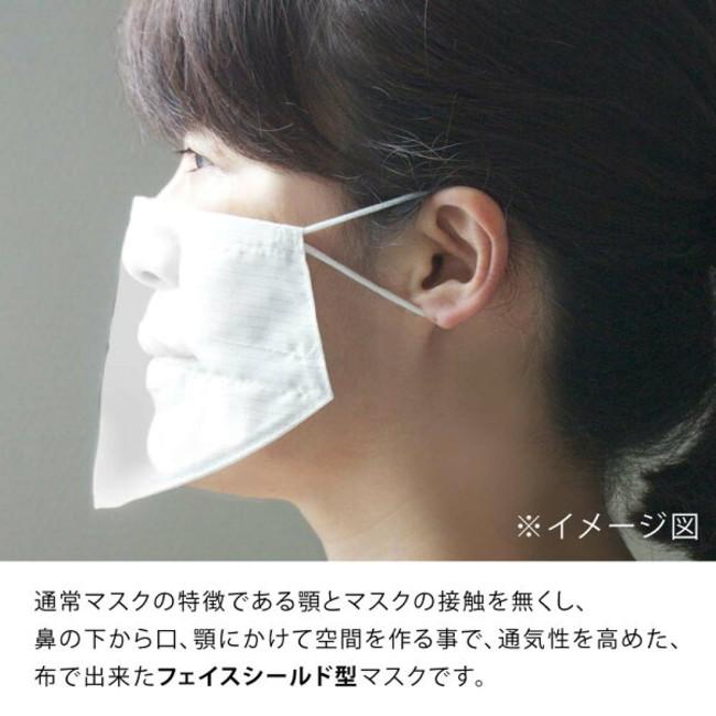 息苦しくない抗菌マスク/着用イメージ