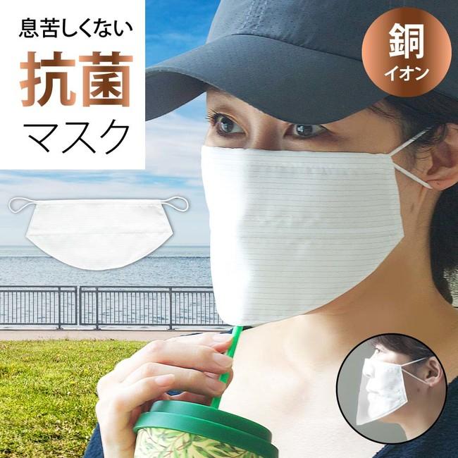 息苦しくない抗菌マスク