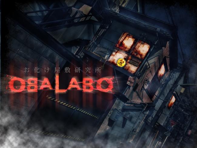 お化け屋敷研究所OBALABO