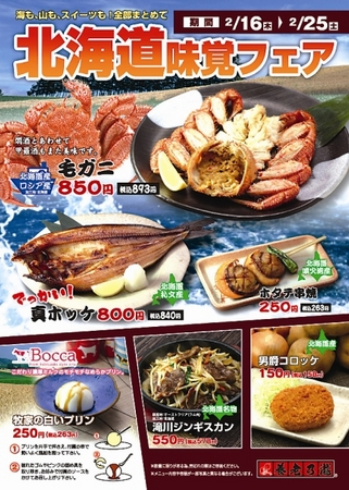 北海道の名物料理(北海道) ~ご当地グルメ特集~    …