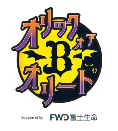 「オリック・オア・オリートSupported by FWD富士生命」ロゴ
