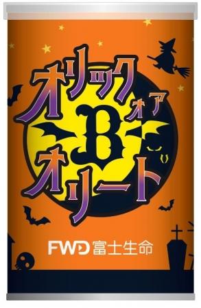ハロウィンオリジナルお菓子①※画像はイメージです