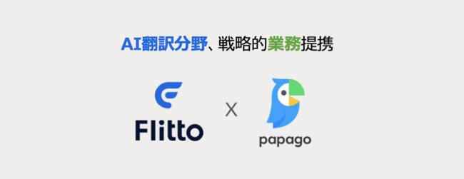 Flitto x NAVER 戦略的業務提携