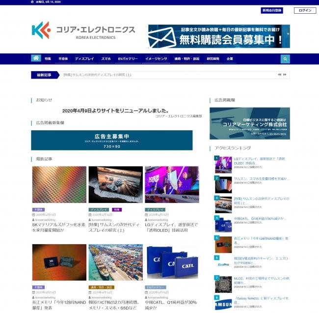 韓国エレクトロニクス産業動向ニュースメディア 「コリア・エレクトロニクス」