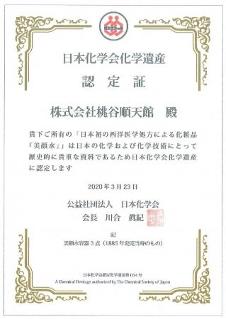 日本化学会化学遺産 認定証