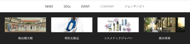 「桃のタネ」では桃谷順天館グループの情報を網羅!