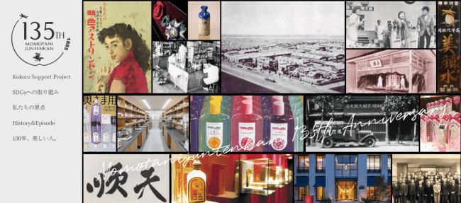 創業から今日までの135年間を詰め込んだトップページ