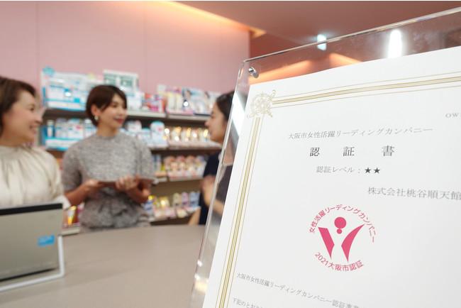 女性管理職が42.9%と多くの女性が活躍する職場=大阪市中央区の桃谷順天館