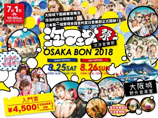 """8/25( 六 ) -  26日( 日 )Afro&Co.×涼爽的日本電視節目""""Foam Festival  -  OSAKA BON 2018  - """"@大阪城戶外音樂廳入場券開始銷售!"""
