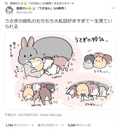倉田けいさんTwitterより